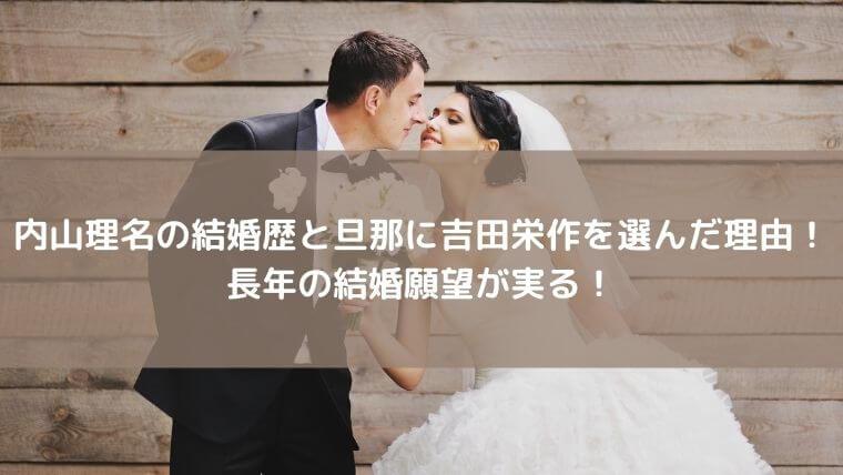 内山理名の結婚歴と旦那に吉田栄作を選んだ理由!長年の結婚願望が実る!