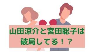 山田涼介と宮田聡子の破局はガセだったか匂わせから検証!