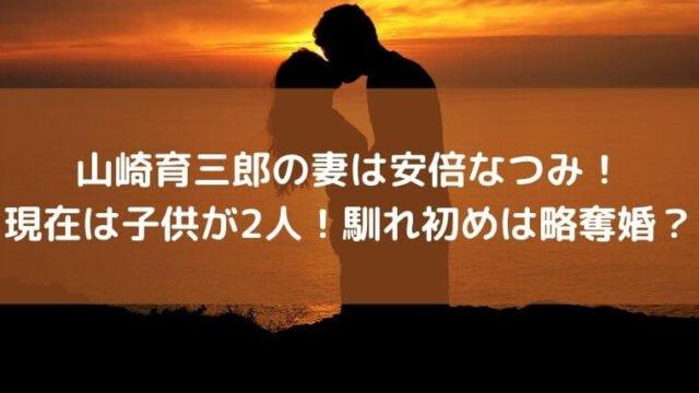 山崎育三郎の妻は安倍なつみで現在は子供が2人!馴れ初めは略奪婚?