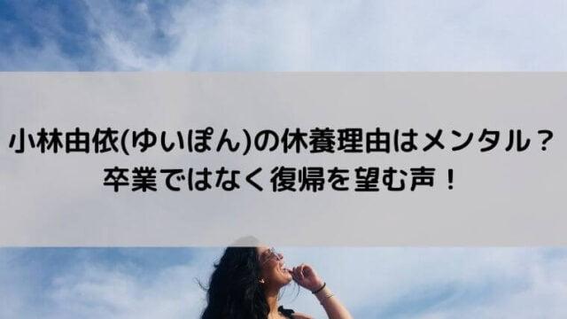 小林由依(ゆいぽん)の休養理由はメンタル?卒業ではなく復帰を望む声!
