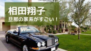 相田翔子の旦那の家系がすごい!職業や年齢についても調査!
