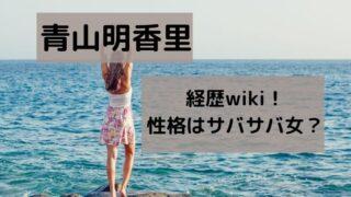 青山明香里の経歴wiki!ドラマ出演ありで性格はサバ女子?