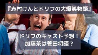 ドリフのメンバー(茶や長さん役)は誰?キャスト予想!『志村けんとドリフの大爆笑物語』