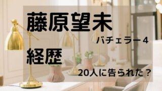 藤原望未の経歴wiki!20人に告られたサロンモデルで鍼灸師!