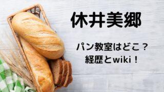 休井美郷のパン教室はどこ?元モデルの経歴とwikiプロフ!