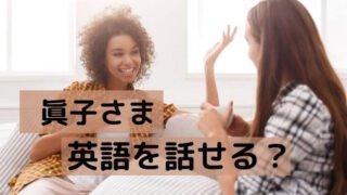 眞子さまは英語を話せる?発音や英語力とスピーチ動画についても紹介