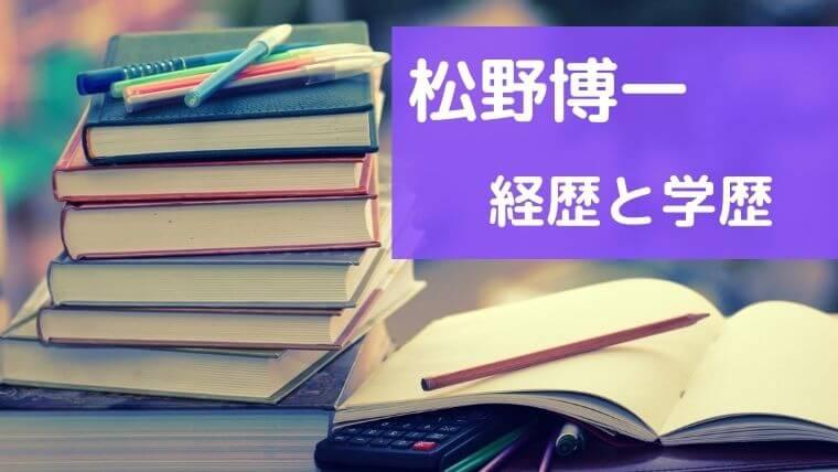 松野博一の経歴wiki!高校や大学など学歴についても調査!
