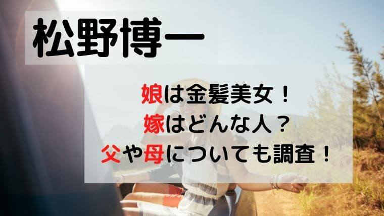 松野博一の娘は金髪美女!嫁はどんな人?父や母についても調査!