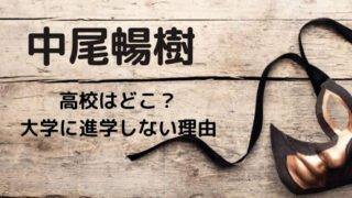 中尾暢樹の高校はどこ?大学に進学せず俳優へ!経歴についても調査
