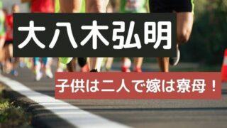 大八木弘明の子供は二人!嫁は陸上部寮母でマラソン一家!