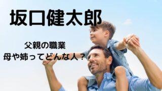 坂口健太郎の父親の職業は?母親や姉など家族について調査!