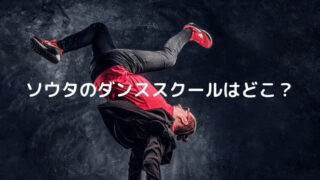 ソウタのダンススクールはどこ?世界一になったダンス歴がやばい!