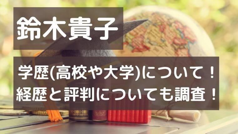 鈴木貴子の学歴(高校や大学)について!経歴と評判についても調査!