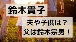 鈴木貴子の夫は江西伸之で父は鈴木宗男!子供についても調査!
